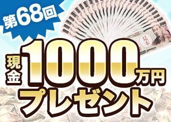 第68回 現金1000万円プレゼント<ライブ抽選会開催!>