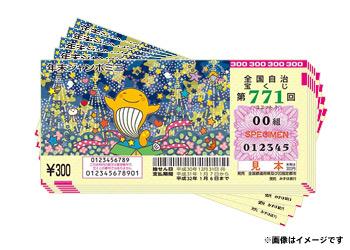 \ 最高5000万円!/年末ジャンボミニ 100枚