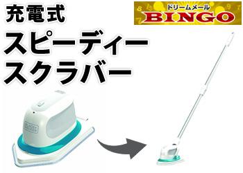 ★BINGO★充電式 スピーディースクラバー
