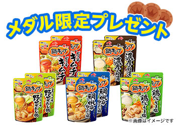 味の素 鍋キューブ 計10袋<メダル応募限定>