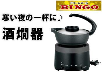 ★BINGO★酒燗器