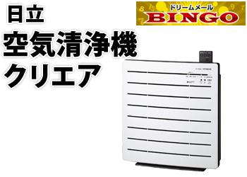 ★BINGO★日立 空気清浄機 クリエア