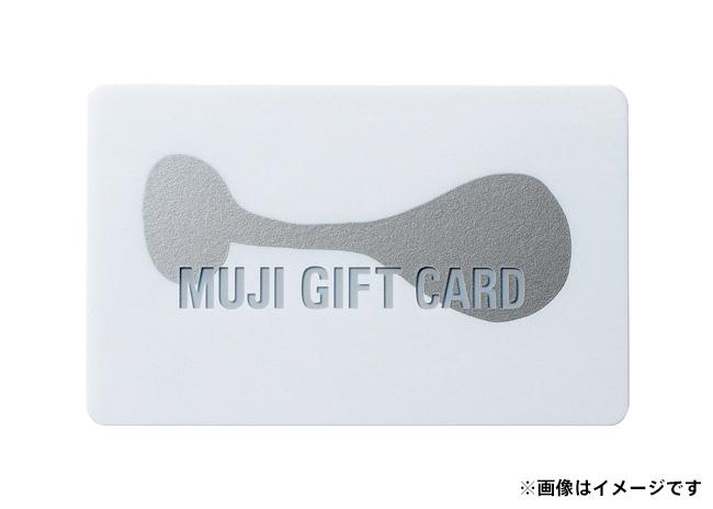 MUJIギフト 5000円分【毎プレ】