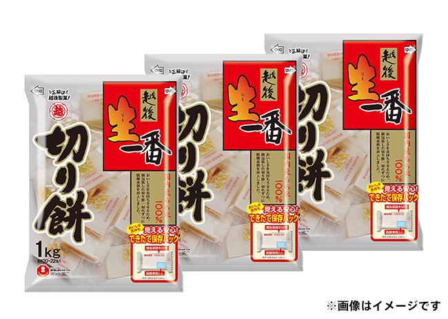 越後製菓 生一番切り餅 1kg(個包装)×3袋【毎プレ】