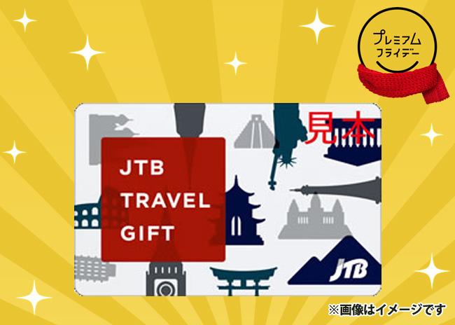 JTBトラベルギフト1万円分【毎プレ】