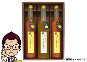 デリシャスファーム 極旬紅白トマトジュース3本セット【スタッフセレクト】