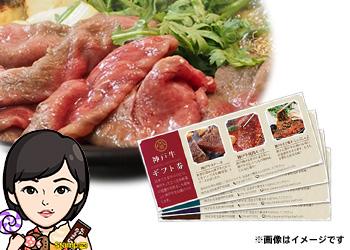 神戸牛専門店旭屋 神戸牛ギフト券【スタッフセレクト】