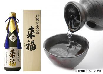 来福 純米大吟醸 別誂(1.8L)