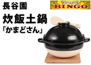 ★BINGO★長谷園 炊飯土鍋「かまどさん」