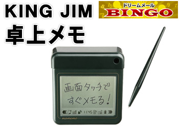 ★BINGO★KING JIM 卓上メモ
