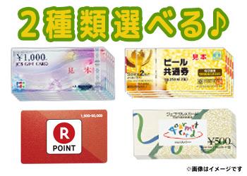 選べるギフト券≪10万円相当分≫