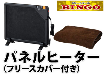★BINGO★パネルヒーター
