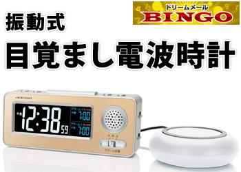 ★BINGO★振動式 目覚まし電波時計