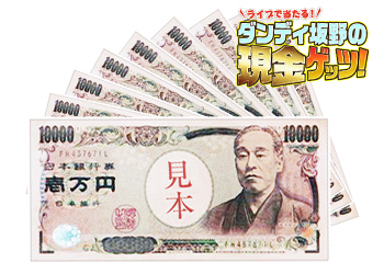 ★ 現金10万円 ★ダンディ坂野の現金ゲッツ!