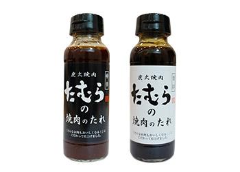 たむらの焼肉のたれ(甘口・中辛)<大阪ご当地プレゼント>