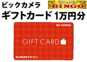 ★BINGO★ビックカメラ ギフトカード 1万円分