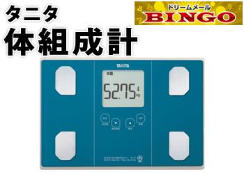 ★BINGO★タニタ 体組成計