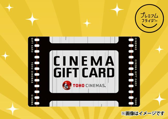 TOHOシネマズギフトカード【1万円分】【毎プレ】