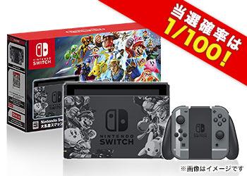 【応募確率100分の1!】NintendoSwitch+大乱闘スマッシュブラザーズ SPECIALセット