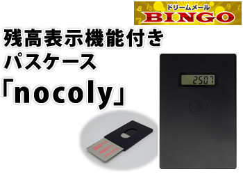 ★BINGO★残高表示機能付きパスケース「nocoly」