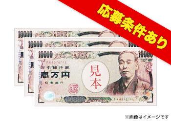 【応募+登録で当たるチャンス!】現金3万円