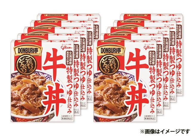 DONBURI亭 レトルト牛丼(10食セット)【毎プレ】