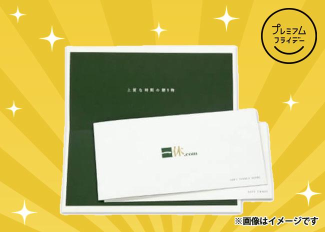 一休.comペアお食事券<1万円相当>【毎プレ】
