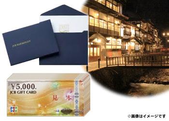 JTBカタログギフト + JTB商品券3万円分