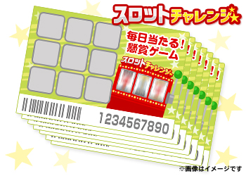 【3月10日分】スロットチャレンジ