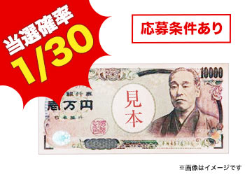 【無料申込で当たる!】現金1万円 10名様