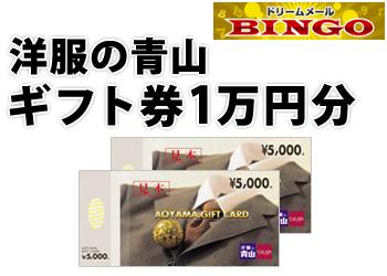 ★BINGO★洋服の青山ギフト券 1万円分