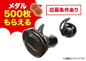 【無料お試し申込で当たる!】Boseワイヤレスイヤフォン