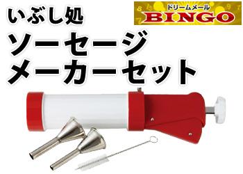 ★BINGO★いぶし処 ソーセージメーカーセット