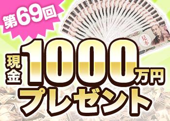 第69回 現金1000万円プレゼント<ライブ抽選会開催!>