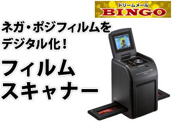 ★BINGO★フィルムスキャナー