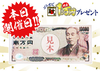 【4月10日限り!】現金1万円