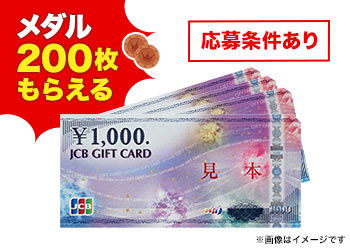 【無料お試し申込で当たる!】JCBギフト券1万円分