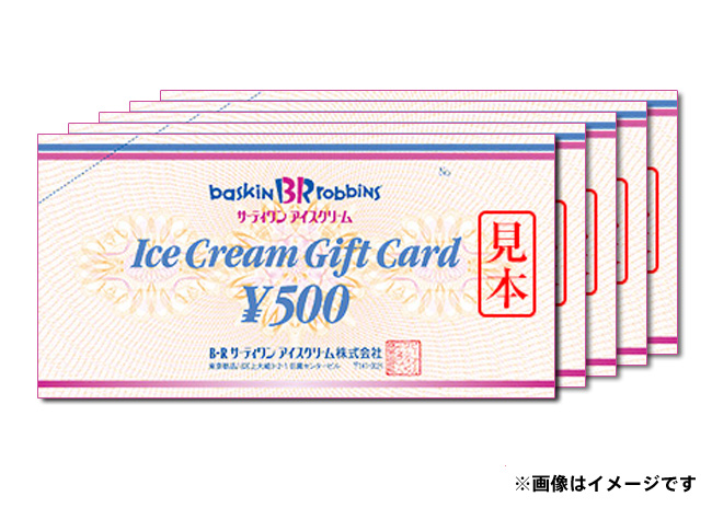 サーティワンアイスクリームギフト券 10枚【毎プレ】