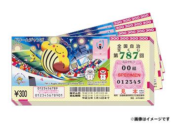 \ 最高5億円!/ドリームジャンボ宝くじ【1000枚】