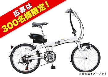 【応募は300名限定!】電動アシスト自転車 SUISUI