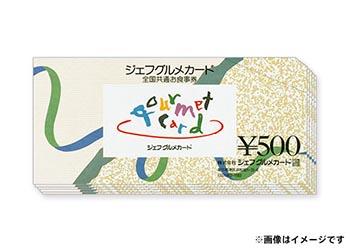 ジェフグルメカード 3000円分
