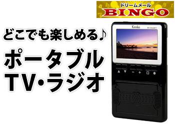 ★BINGO★ポータブルTV・ラジオ