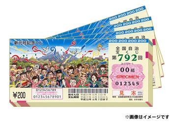 新元号記念くじ 100枚