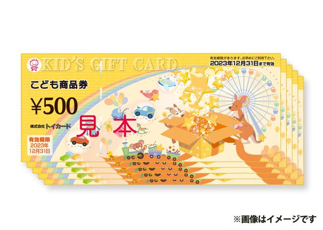 こども商品券 5000円分【毎プレ】