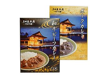 三田屋本店 和牛ビーフカレー+ポークカレー<兵庫ご当地プレゼント>
