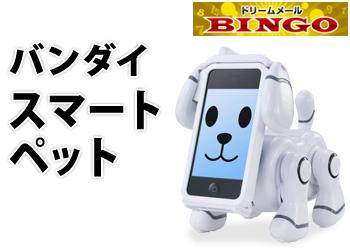 ★BINGO★バンダイ スマートペット