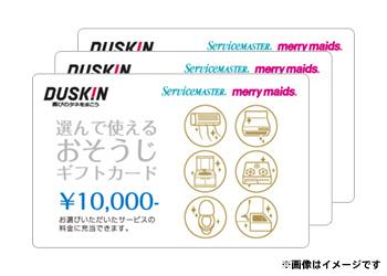 ダスキン 選んで使えるおそうじギフトカード 3万円分
