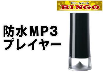 ★BINGO★防水MP3プレイヤー