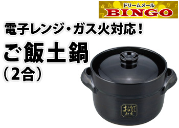 ★BINGO★ご飯土鍋(2合)