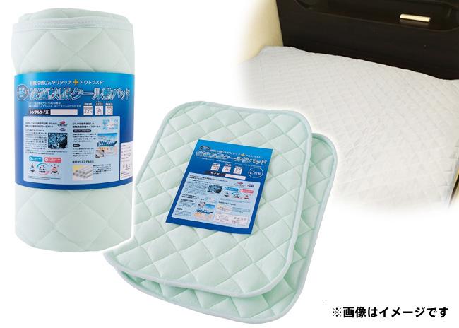 快適快眠クール敷パッド+枕パッド【毎プレ】